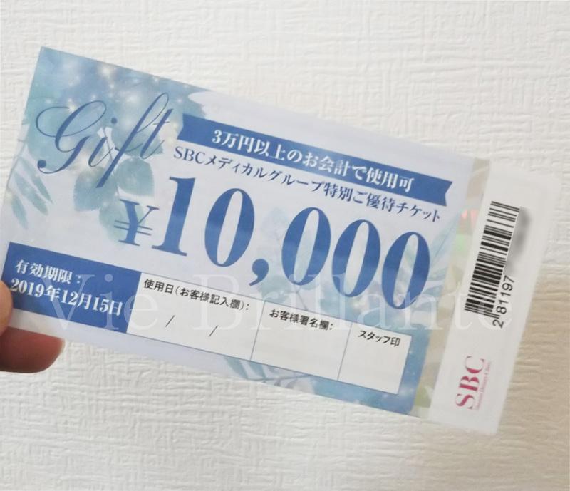 湘南美容クリニックの割引チケット