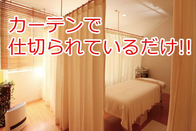 湘南美容クリニックの施術室