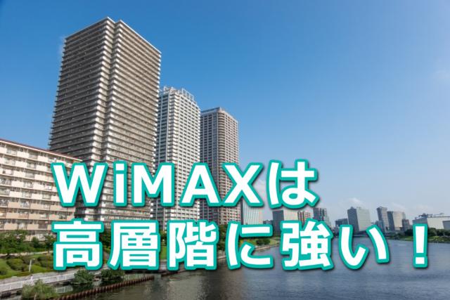 WiMAXは高層階に強い