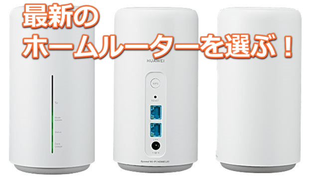 Wimax_Speed-Wi-Fi-HOME-L02_説明付