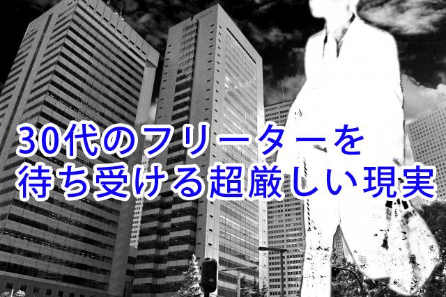 30代_フリーター