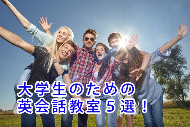大学生のための英会話教室5選