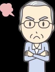 老人_怒る