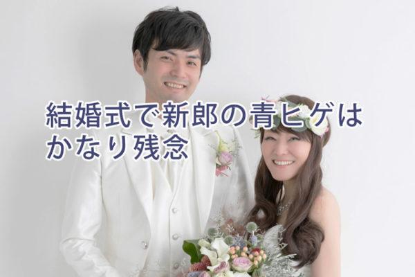 結婚式で新郎のヒゲはかなり残念