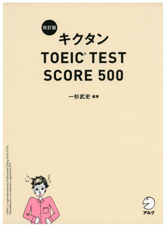 新形式問題対応/CD-ROM付】 改訂版キクタンTOEIC TEST SCORE 500