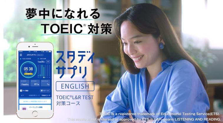 スタディサプリ_TOEIC