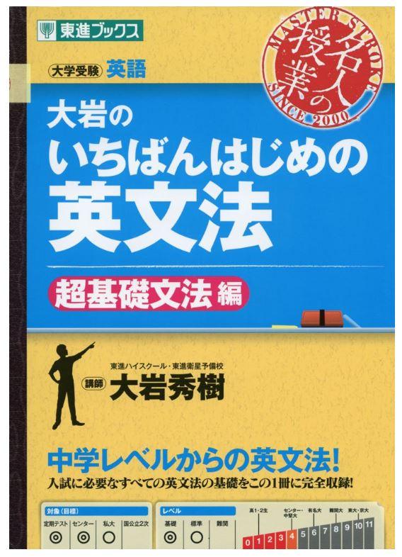 大岩のいちばんはじめの英文法【超基礎文法編】