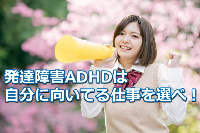 発達障害ADHD