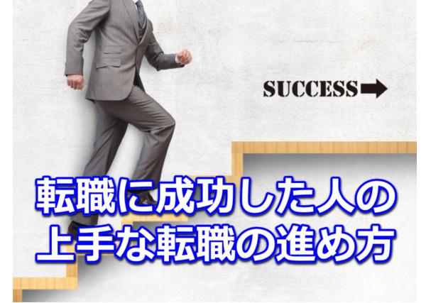 転職に成功した人の上手な転職の進め方