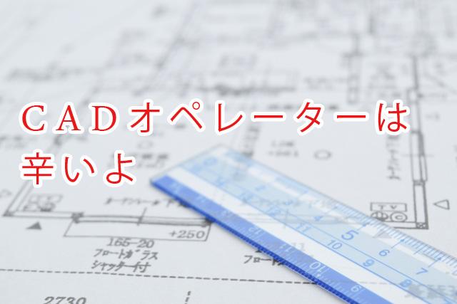 CADオペレーター_辛い