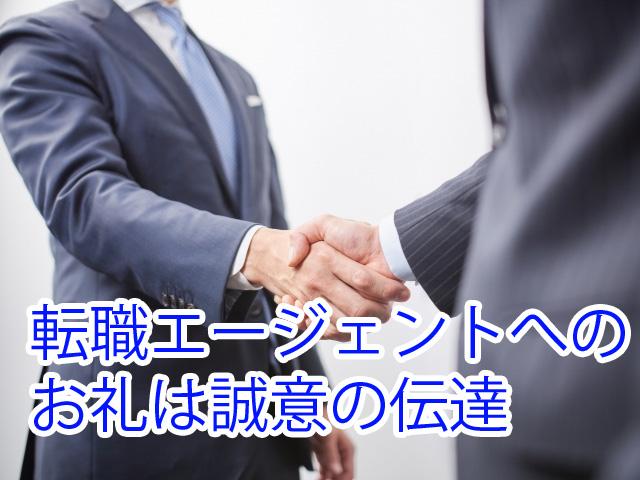 お礼_誠意