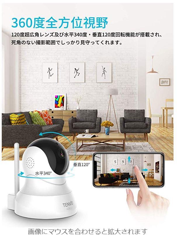 室内カメラ1