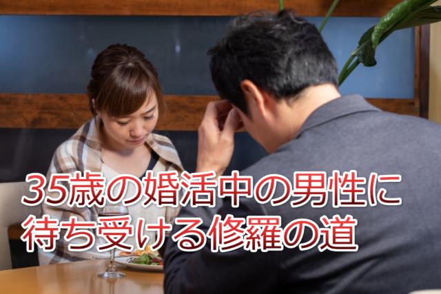 35歳_婚活_男