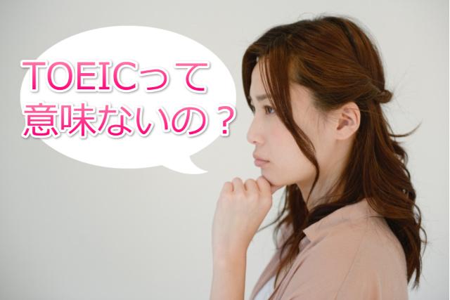 TOEIC無意味