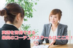 英語を習得できるコーチングスクール