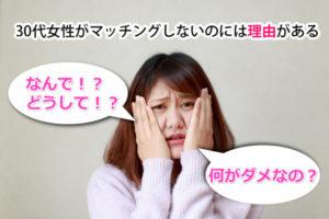 30代女性_悩み