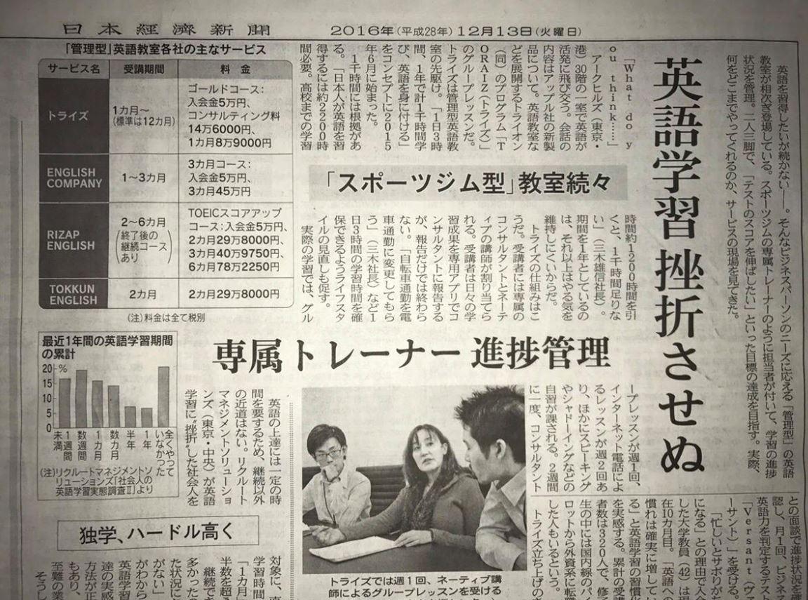 プログリット_日本経済新聞_掲載