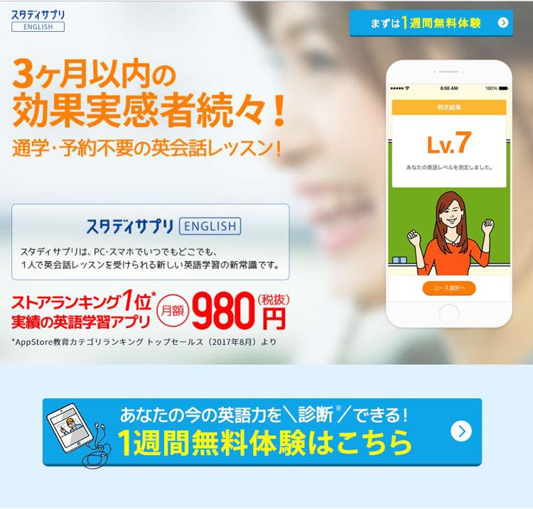 スタディサプリENGLISH_日常会話top