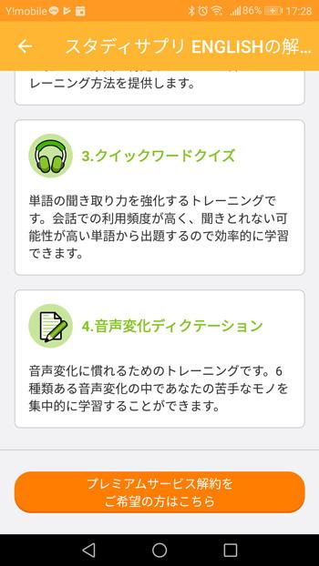 スマホ_退会方法4