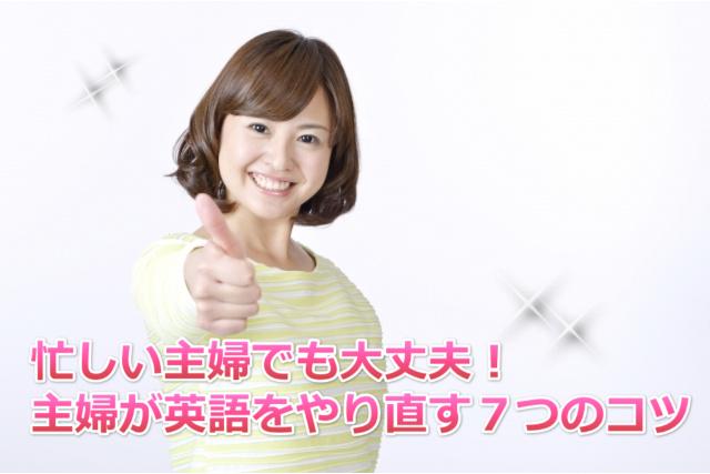 主婦が英語の勉強をやり直すための7つのコツ