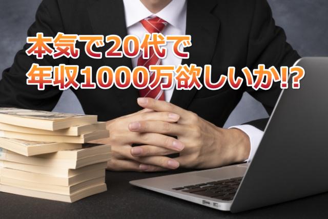 本気で20代で年収1000万円