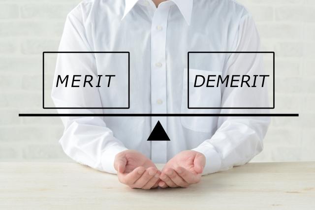 メリット・デメリットの分岐点