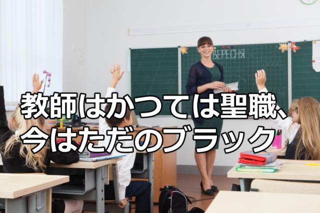 教師を辞めたい