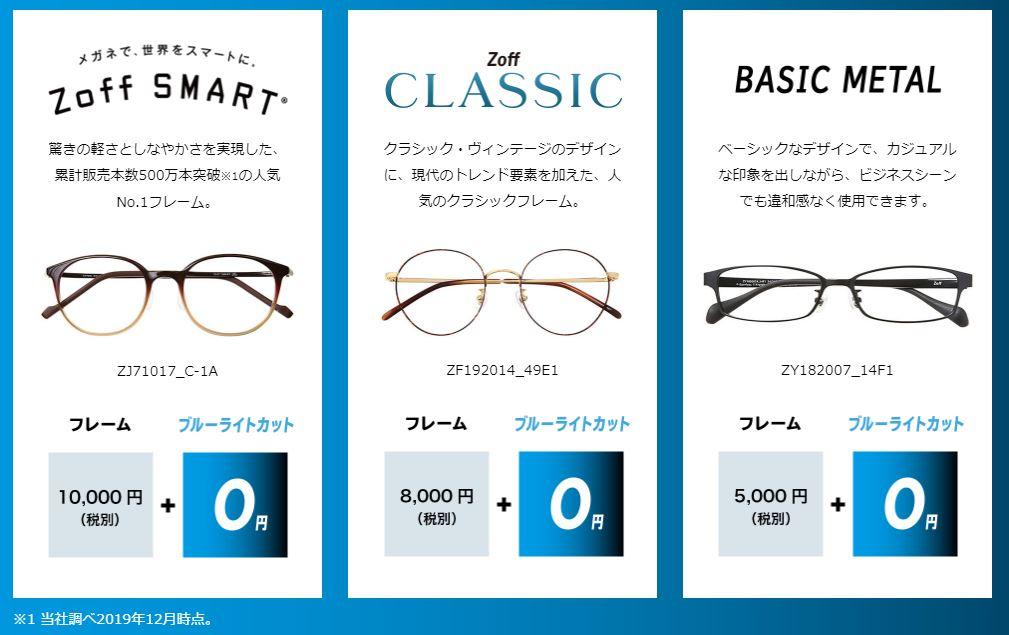 zoffのブルーライトカットメガネ